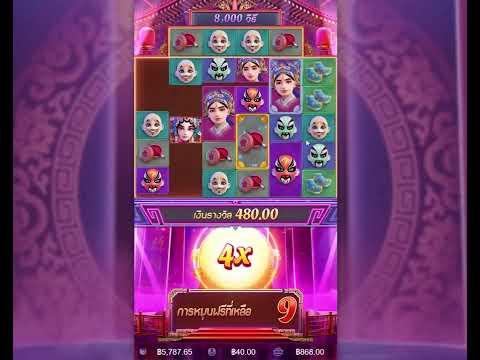 ทดลองเล่น สล็อต Opera Dynasty เกมฟรี PG SLOT