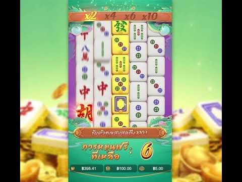 Mahjong Ways 2 pg ไพ่นอกกระจอก สล็อต ทดลองเล่น