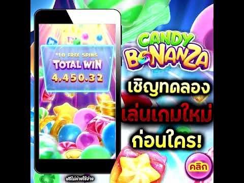 ไฮไลเกมสล็อต Candy Bonanza ค่าย PG SLOT