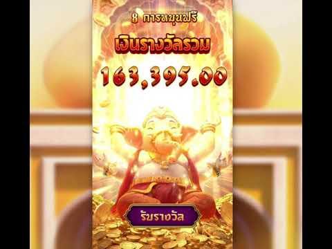 สล็อต Ganesha Fortune พระพิฆเนศ PG SLOT