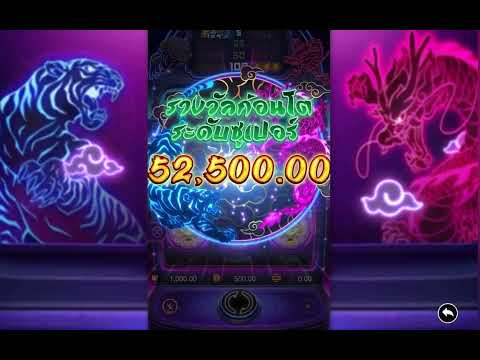 Dragon Tiger Luck Slot ทดลองเล่น pg โชค มังกร พยัคฆ์
