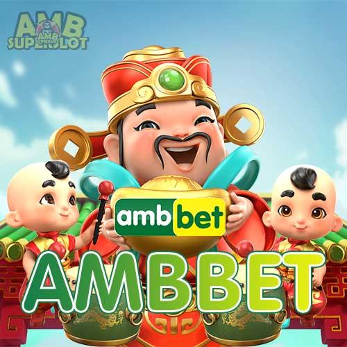 Ambbet ทดลองเล่น