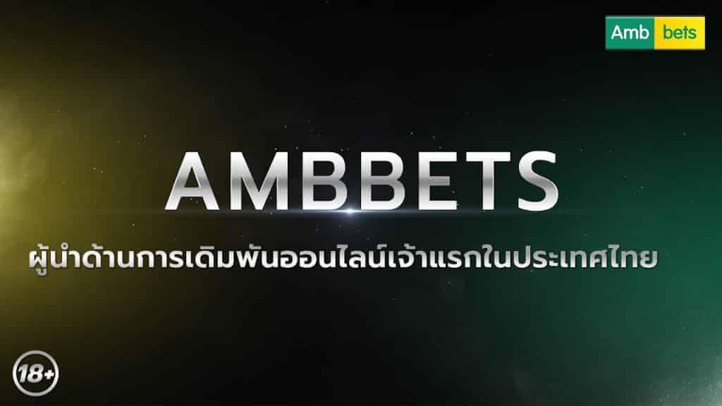 Ambbet ทางเข้า