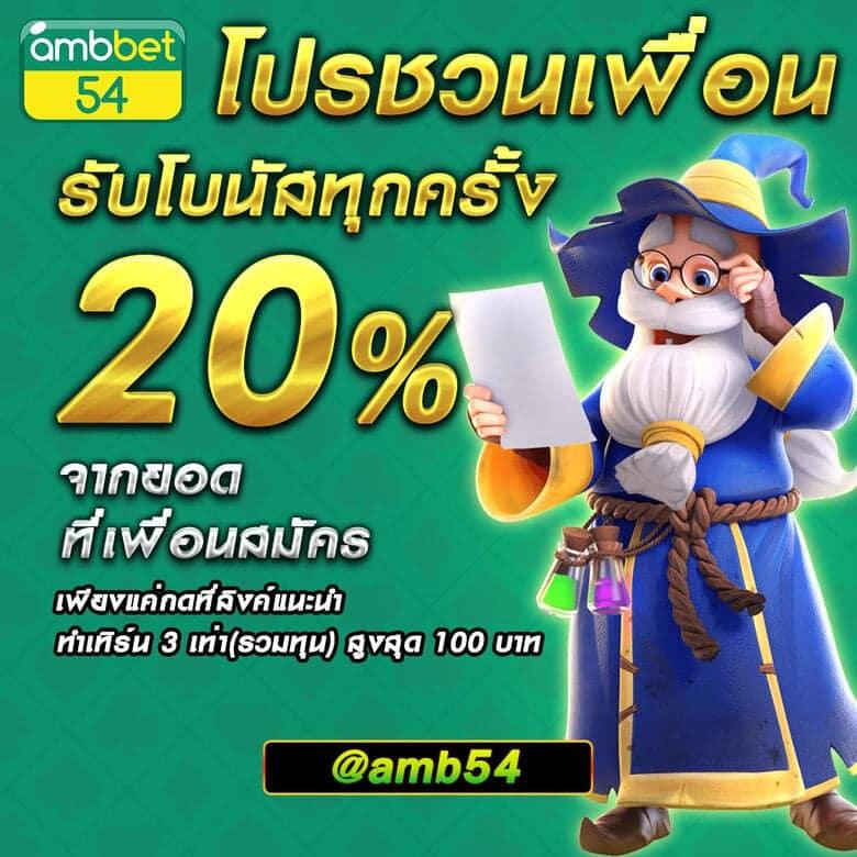 โปรชวนเพื่อนรับโบนัสทุกครั้ง 20%