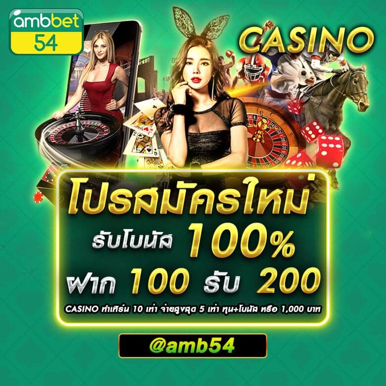 โปรสมัครใหม่ 100% รับโบนัส Casino Online