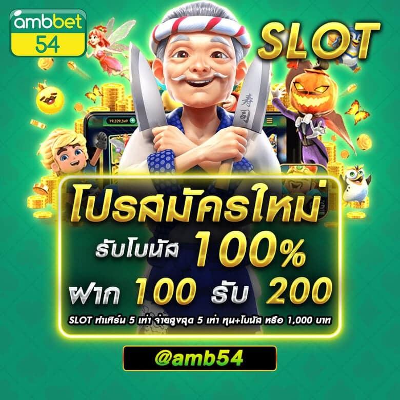 โปรสมัครใหม่ 100% รับโบนัส Slot Online