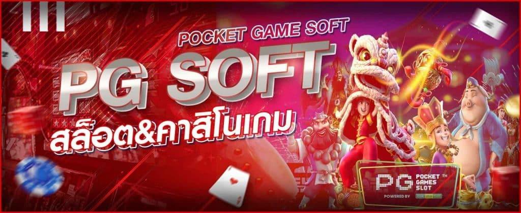 PG POCKET GAME SOFT 1 1536x630 1