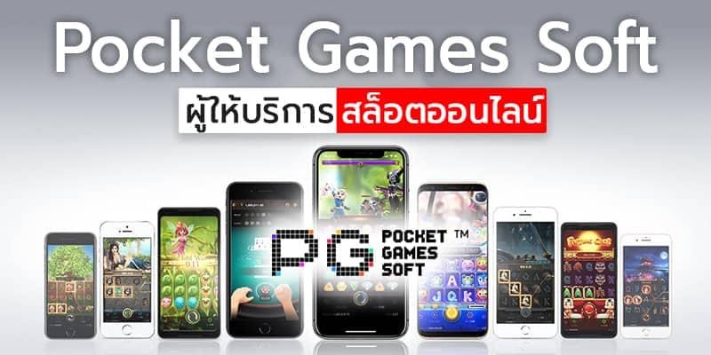 pocket-games-soft